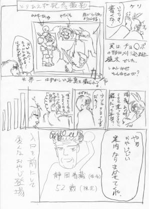 manga1-05