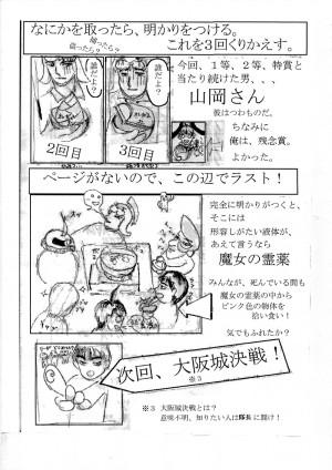 manga2-04