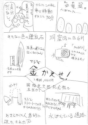 manga8-07