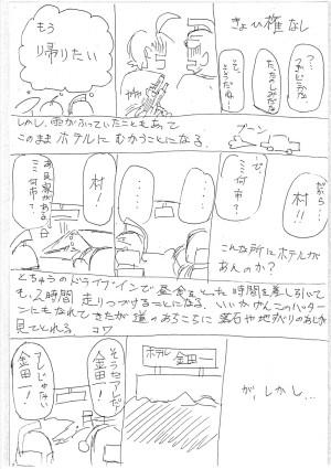 manga8-08