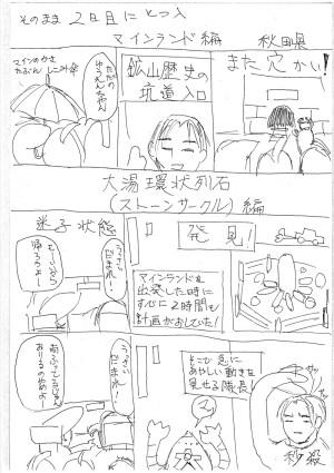 manga8-11