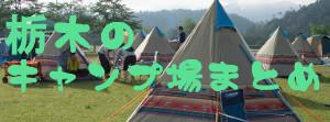 栃木のキャンプ場まとめ