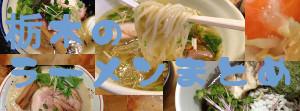 栃木のラーメン屋まとめ
