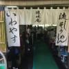 【栃木市大光寺】暑い夏におすすめ!!涼を求めて「岩保流しそうめん店」に行ってきた